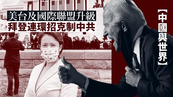 【中國與世界】美台及國際聯盟升級 拜登連環招克制中共
