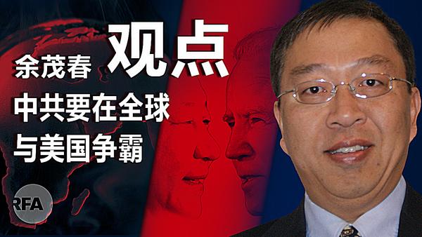 余茂春(下):中共要在全球与美国争霸|观点