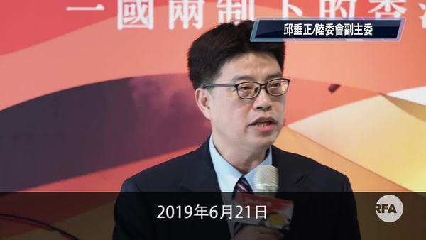 林榮基 : 北京對台港打壓讓兩地聯手對抗