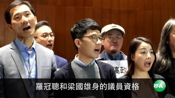 香港政府再提司法覆核 推翻4議員宣誓