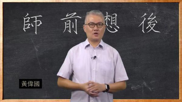 【师前想后】教师面对的枷锁
