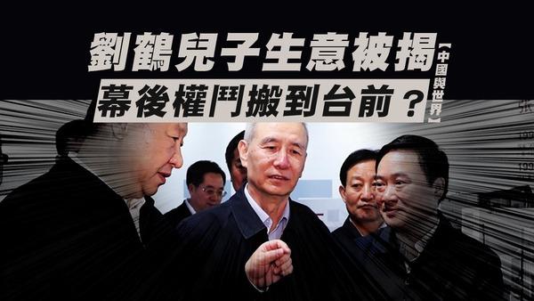 【中國與世界】劉鶴兒子生意被揭 幕後權鬥搬到台前?