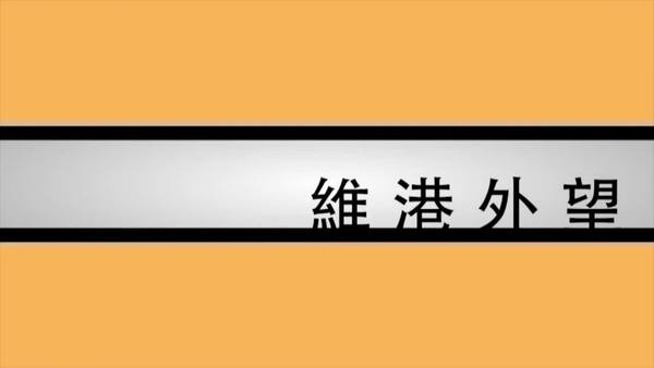 【维港外望】教科书先删批判文革   再借老毛经验批斗中产     文革2.0?