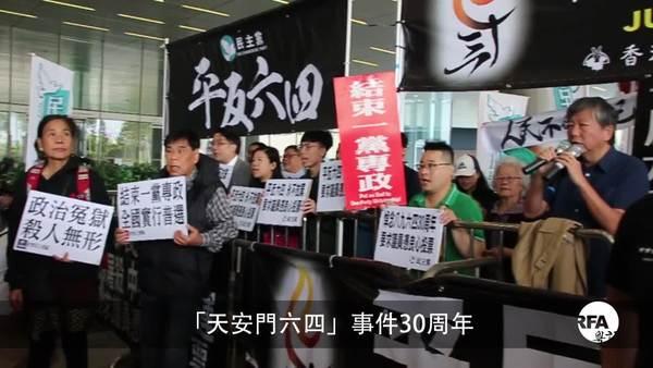 香港議員再提「平反六四」議案     屢敗屢戰祗為延續記憶