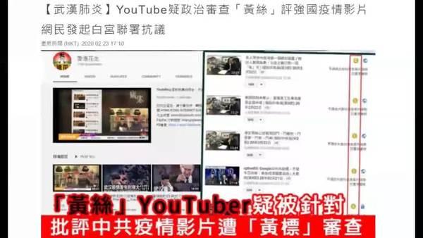 【特备节目】YouTube黄标危机