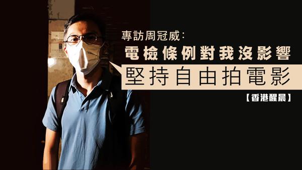 【香港醒晨】专访周冠威:电检条例对我没影响 坚持自由拍电影