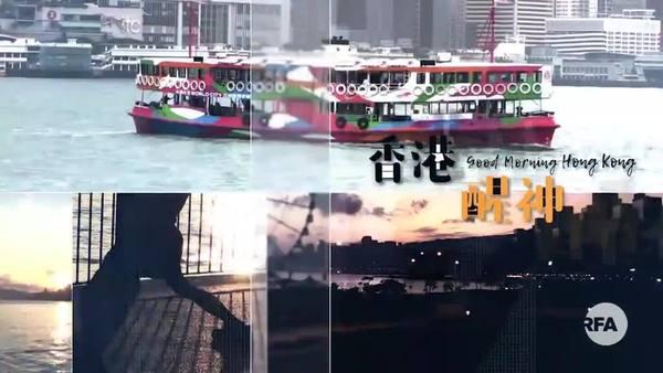 【香港醒晨】警察抗疫执法针对黄店,公报私仇想点就点!