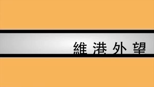 【維港外望】英領館職員高鐵嫖妓?中國人質外交
