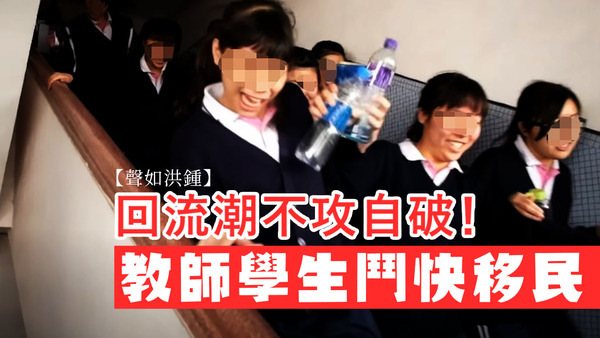 【聲如洪鍾】回流潮不攻自破!教師學生鬥快走佬!