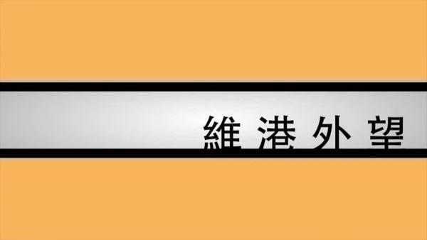 【維港外望】為阻加國引渡孟晚舟 中共因小失大