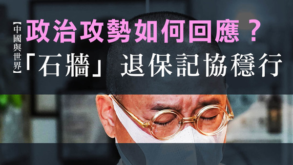 【中国与世界】政治攻势如何回应 「石墙」退保记协稳行