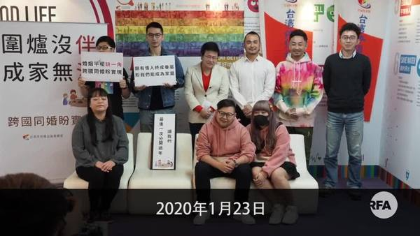 過年在即須分開兩地過年    台灣團體推動跨國同婚