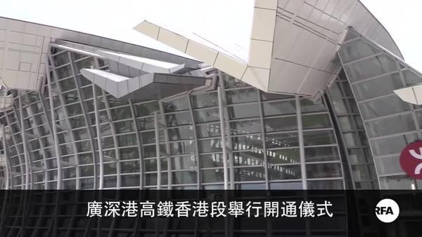 高鐵香港段開通儀式   政團請願斥破壞一國兩制