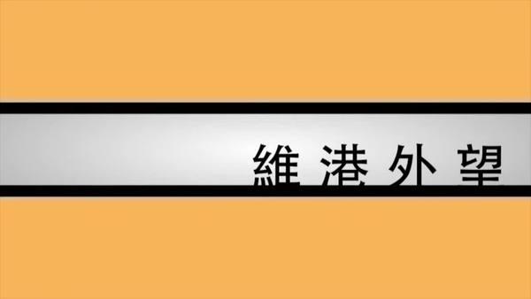 【維港外望】筷子吃Pizza也「辱華」?民族主義幽靈連官媒也嚇怕