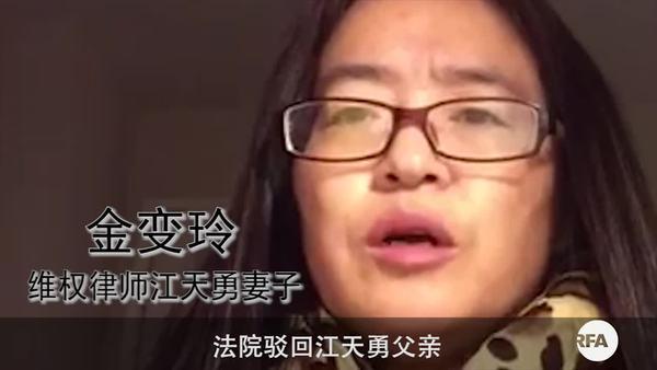 警借访民罗织江天勇罪名 江父起诉官媒遭驳回