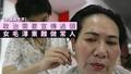 【中國與世界】政治需要宣傳過頭 女毛澤東難做常人