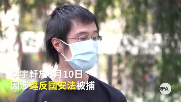 李宇軒年初接受本台專訪:「香港自由民主法治化為烏有」