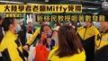 【香港醒晨】大陸學者老翻Miffy死撐,新移民教授呃著數發難
