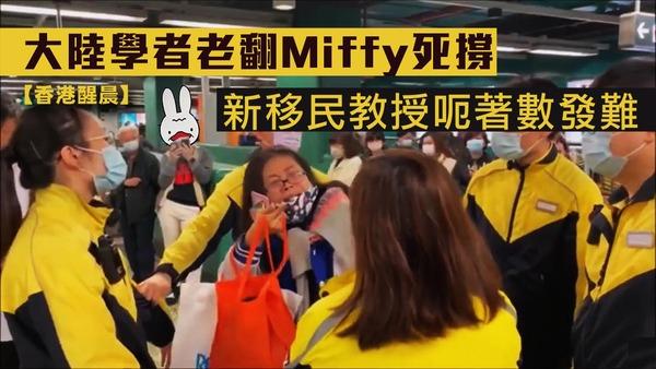 【香港醒晨】大陆学者老翻Miffy死撑,新移民教授呃著数发难