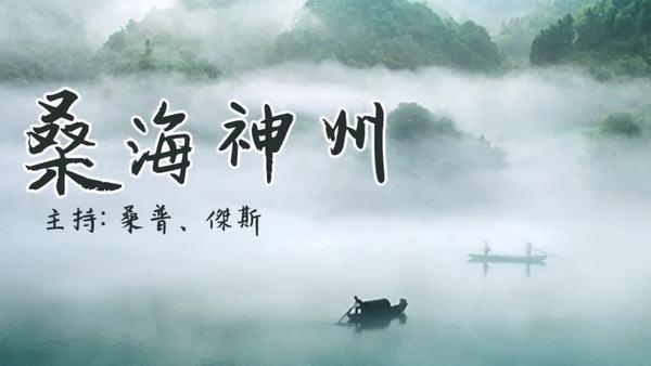 【桑海神州】美众议院一致通过香港法,中共靠吓实情冇办法