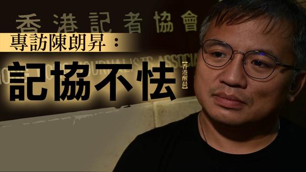 【香港醒晨】專訪陳朗昇:記協不怯!