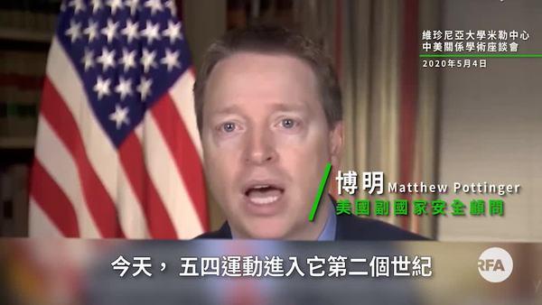 博明:五四运动属于中国人民