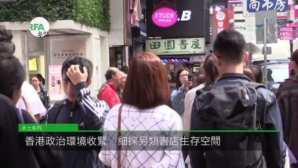 香港政治环境收紧 细探另类书店生存空间