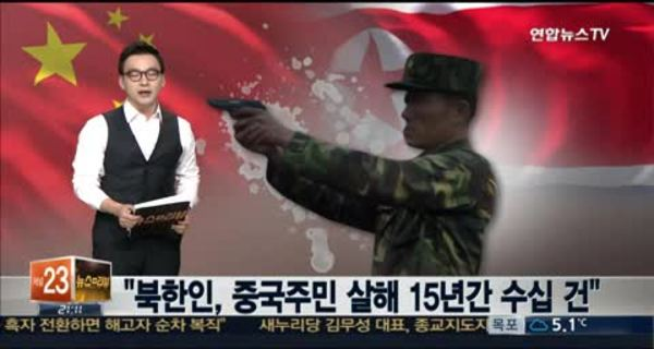 """""""북한인, 중국 주민 살해 15년간 수십 건"""""""