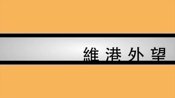 【維港外望】中共權鬥謠言四起 一夜換人絕非奇事