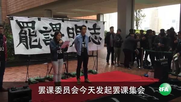 港大學生低溫天氣下 露天集會參加罷課