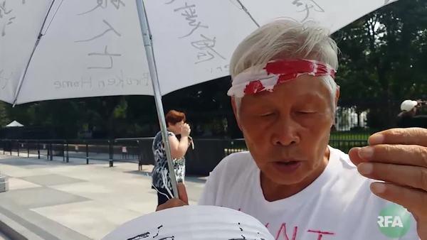 独家:70岁老翁白宫前等候习近平申冤