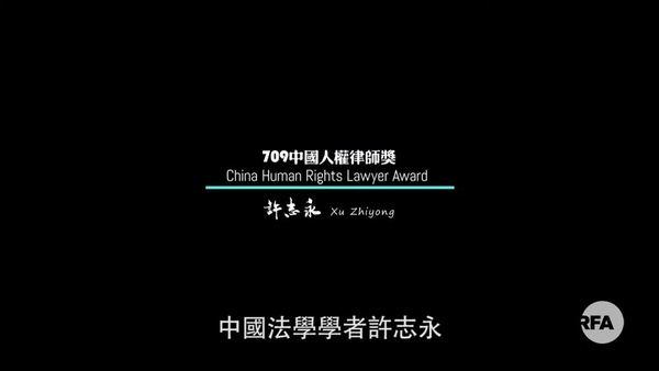 「709」5周年許志永獲殊榮 法律界憂《國安法》泡製港版「709事件」