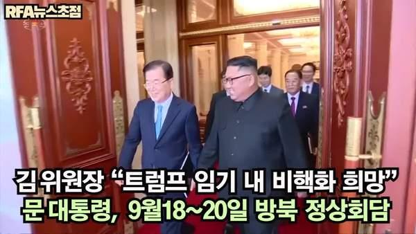 문 대통령, 9월 18~20일 방북 정상회담