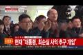 탄핵 인용 발표에 시민 환호 · 탄식