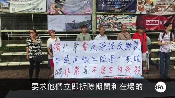 中大港獨標語風波惡化  大陸學生抗議起衝突