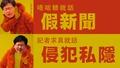 【聲如洪鍾】唔啱聽就話假新聞,記者求真就話侵犯私隱