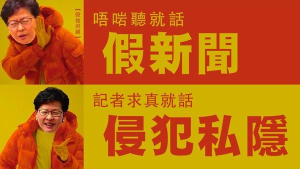 【声如洪锺】唔啱听就话假新闻,记者求真就话侵犯私隐