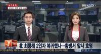 북한 최룡해 2인자로 복귀했나