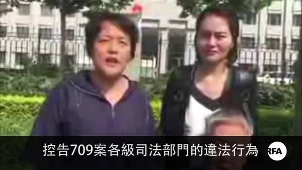 709家属控司法机关违法  最高检拒受理