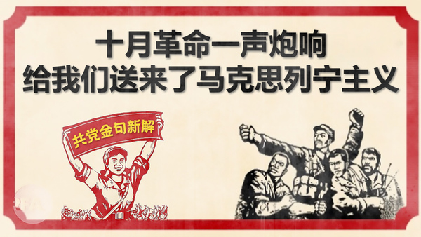 十月革命一聲炮響,給我們送來了馬克思列寧主義 | 百年黑黨史 金句藏玄機(5)| 即事貼