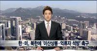 한·미, 북한에 '이산상봉·억류자 석방' 촉구