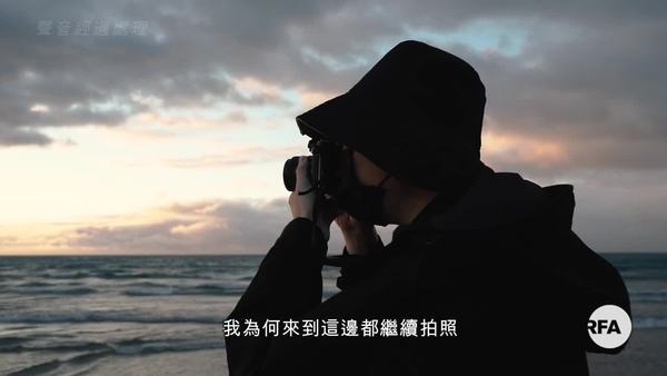 【離鄉以後你還好嗎?】台灣流亡抗爭者以攝影療傷:誰想一世被稱流亡手足?