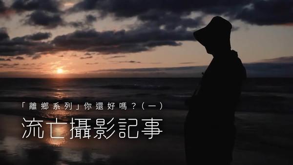 【离乡以后你还好吗?(一)】台湾流亡抗争者以摄影疗伤:谁想一世被称流亡手足?