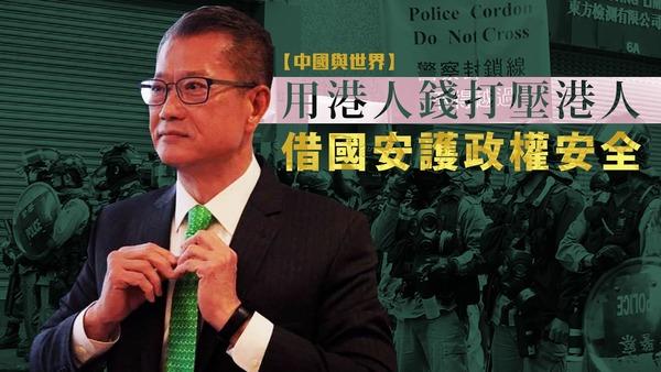 【中国与世界】用港人钱打压港人 借国安护政权安全