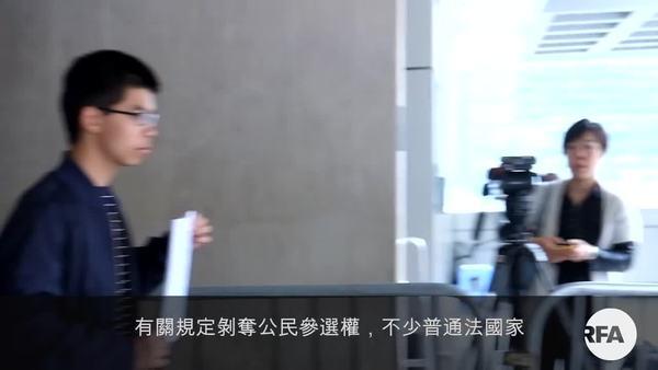 黄之锋申请司法覆核挑战选举规定