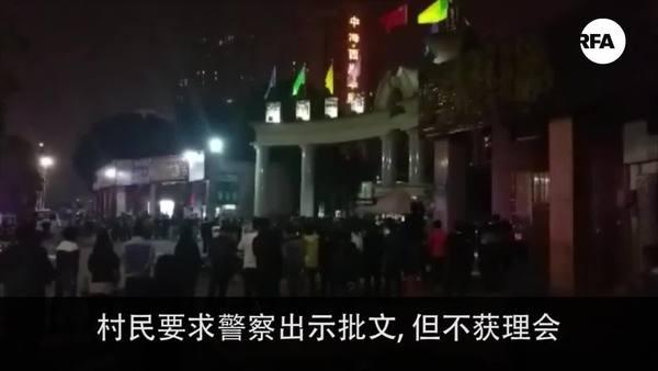 深圳村民抗议官员贪腐受武力镇压