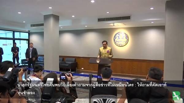 นายกรัฐมนตรีไทยเลี่ยงคำถามผู้สื่อข่าว ทิ้งหุ่นกระดาษคัตเอาท์ไว้ตอบคำถามแทน