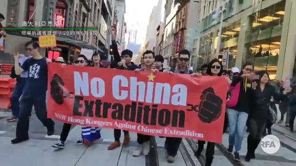Video thumbnail for 全球29市同日遊行「反送中」 澳大利亞參加者最先舉步