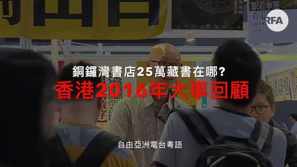 香港2016年大事回顧: 銅鑼灣書店25萬藏書在哪?