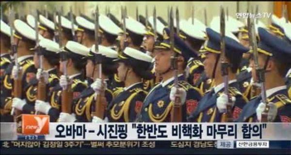 """오바마-시진핑 """"한반도 비핵화 마무리"""""""